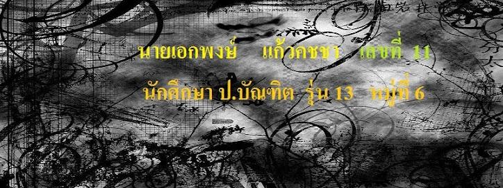 Aum_kung