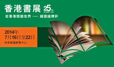 香港書展 2014