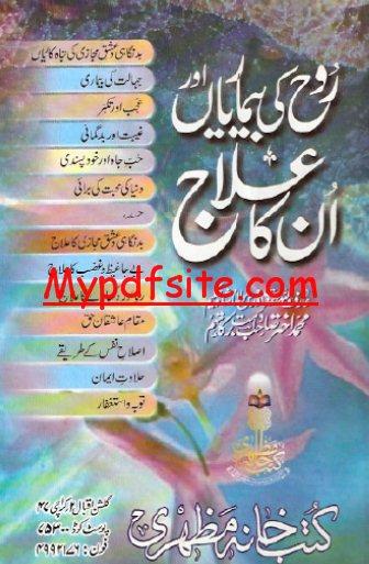 Rooh Ki Bemariyan By Muhammad Akhter