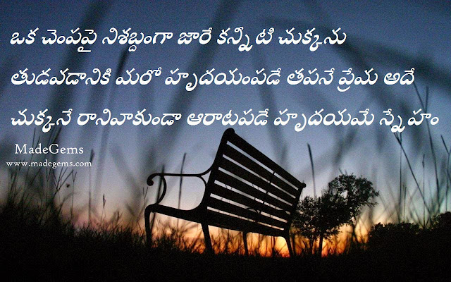 Telugu Quotes on Friendship with Picture