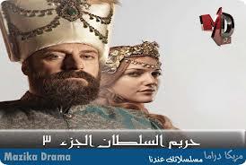 Http xtratube net harim sultan season 3 episode 25