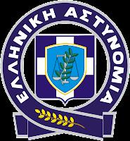 Εξαρθρώθηκε  εγκληματική οργάνωση, τα μέλη της οποίας είχαν διαπράξει πλήθος κλοπών στην ευρύτερη περιοχή της Κοζάνης