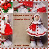 конфета от Нади Панькив 19 декабря