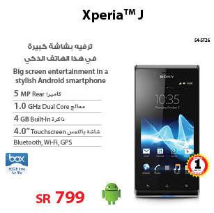 سعر جوال سونى اكسبريا Sony Xperia J فى عروض جرير