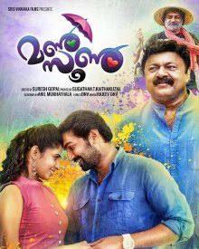 Watch Monsoon (2015) DVDRip Malayalam Full Movie Watch Online Free Download