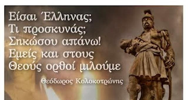 171 χρόνια από τον θάνατο του Στρατηγού των Στρατηγών  Θεόδωρου Κολοκοτρώνη