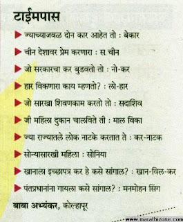 Marathi funny