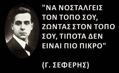 Γ. ΣΕΦΕΡΗΣ