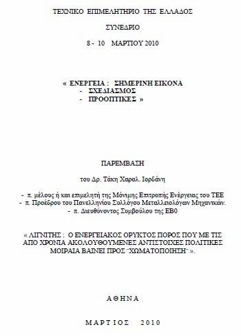 http://library.tee.gr/digital/m2483/m2483_iordanis.pdf