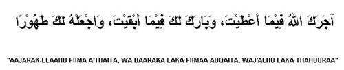 Do'a-menerima-zakat-fitrah