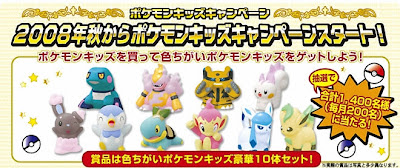 Pokemon Kids Promotion 2008 Shiny Pokemon 10pcs Giveaway Bandai