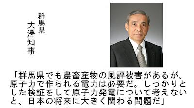 群馬県大澤知事