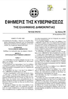 ΜΝΗΜΟΝΙΟ 3