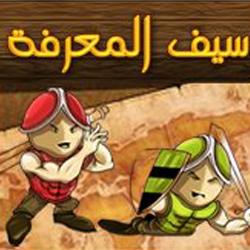 لعبة سيف المعرفة 2014 فيس بوك