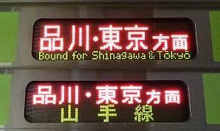 品川・東京方面行き
