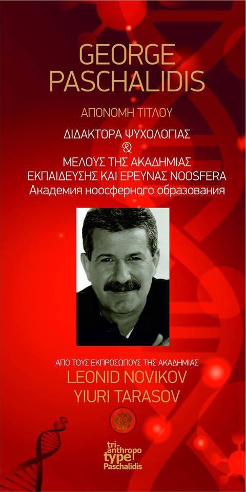 dr George D. Paschalidis