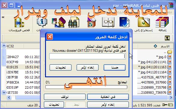 طريقة انشاء الباسوورد لملفات وينرار code for winrar