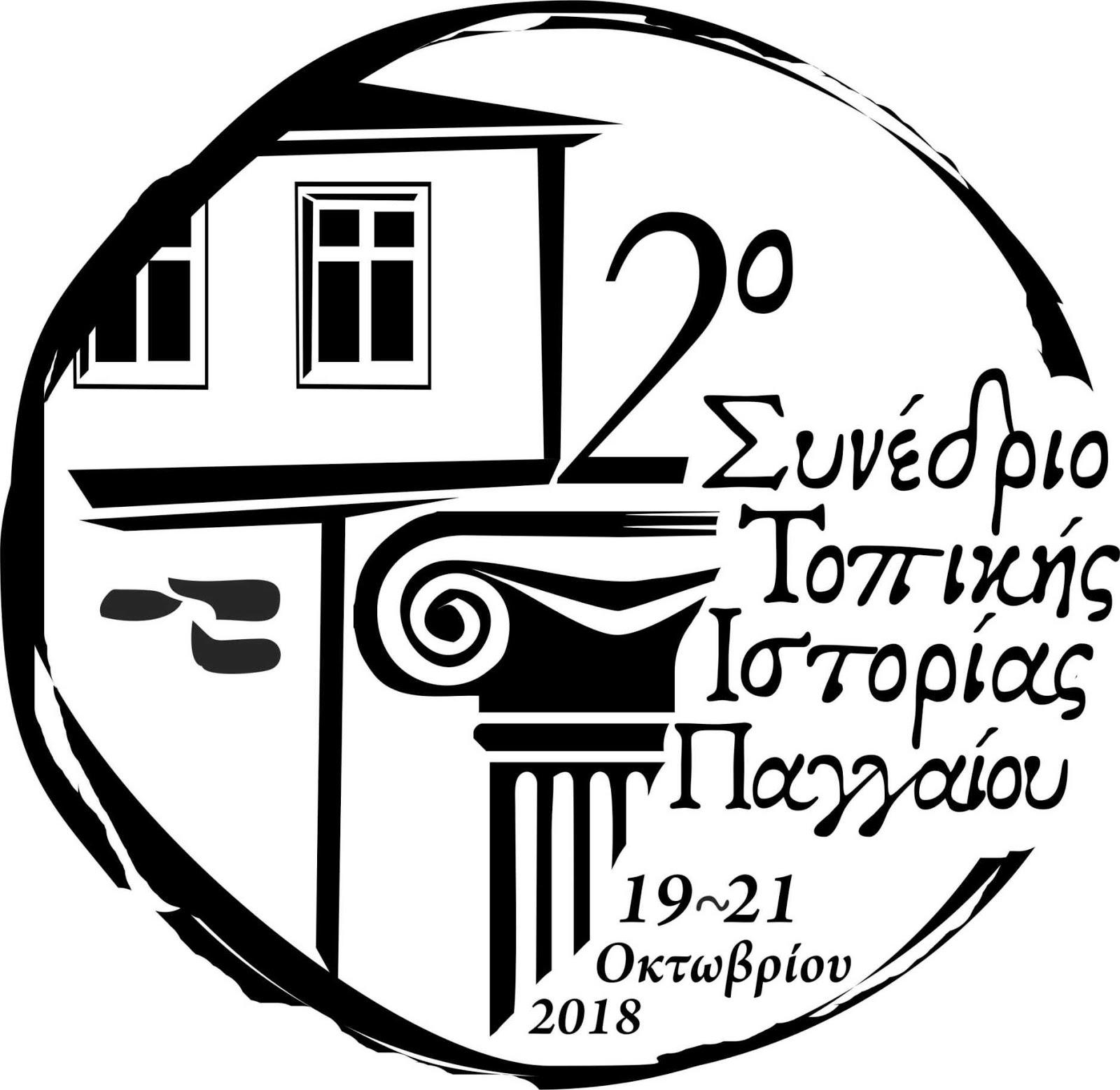 2ο Συνέδριο Τοπικής Ιστορίας Παγγαίου