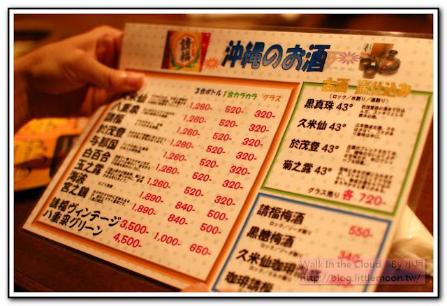 沖繩酒菜單