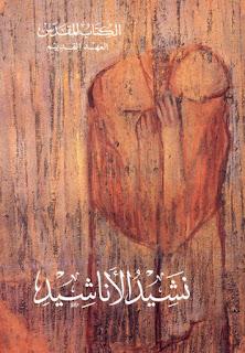 حمل الكتاب المقدس العهد القديم : نشيد الاناشيد - يوحنا قمير
