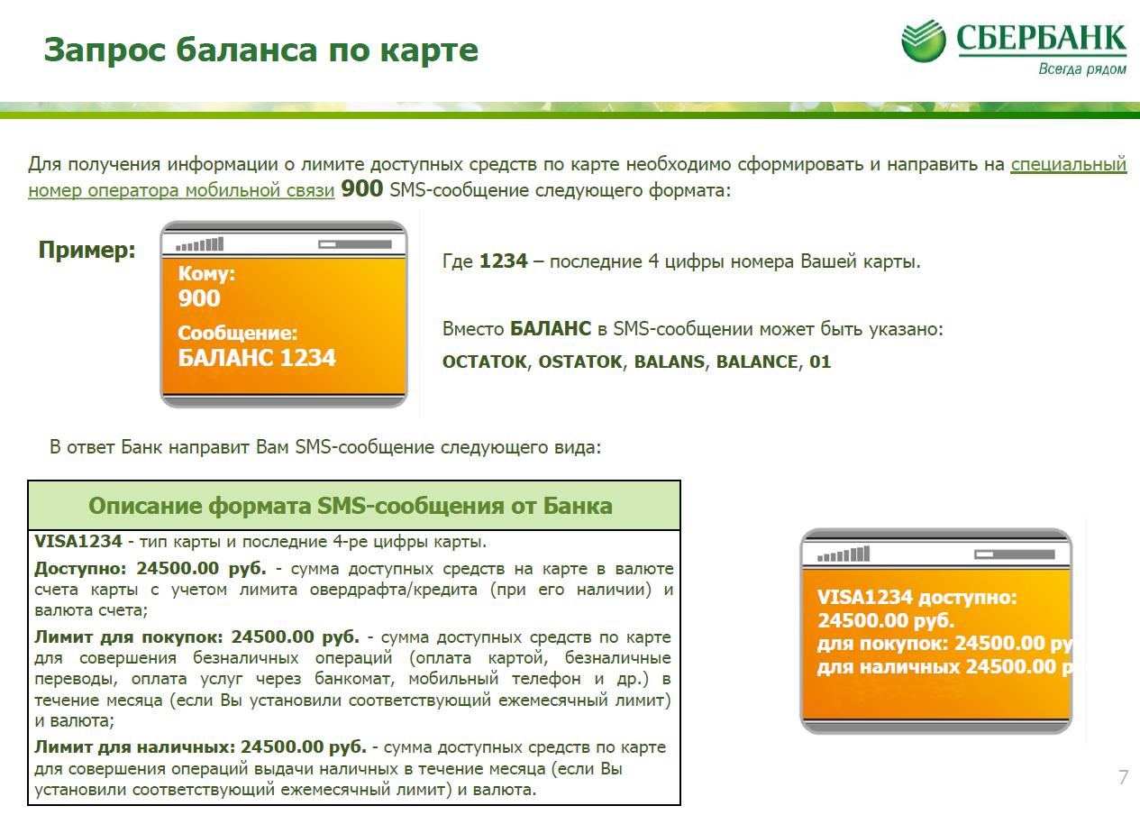 Как сделать перевод на карту сбербанка по смс по номеру карты сбербанк