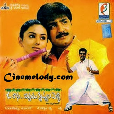 Oka Radha Iddaru Krishnula Pelli Telugu Mp3 Songs Free  Download  2003