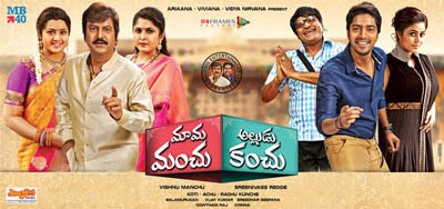Mama Machu Alludu Kanchu Audio Posters | Images | Posters | Pics | Photos