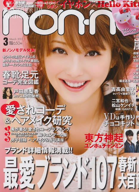 nonno march 2011 japanese magazine scans