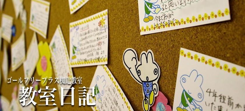 ゴールフリー椥辻教室  「教室日記」