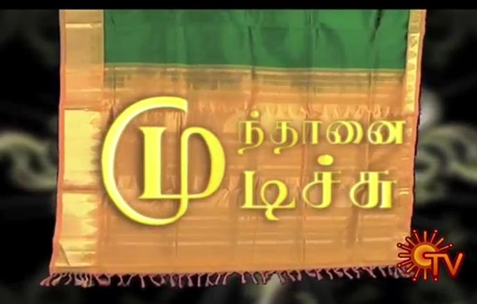 18-03-2014 – Mundhanai Mudichu
