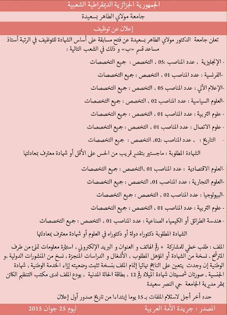 إعلان توظيف أساتذة بجامعة الدكتور الطاهر مولاي بسعيدة جوان 2015 11536146_967625279924544_6307758241842975106_n