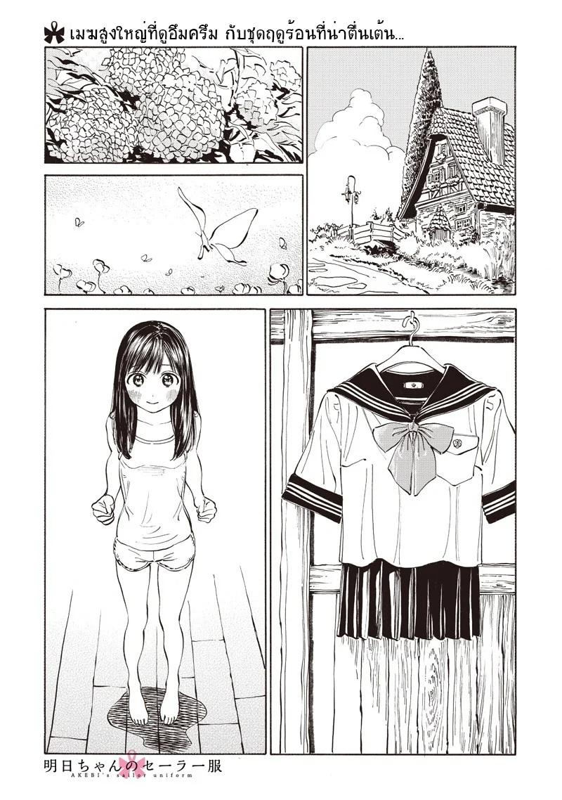 Akebi-chan no Sailor Fuku-ตอนที่ 16