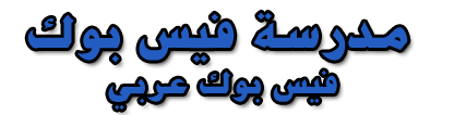 مدرسة فيس بوك, فيس بوك عربي