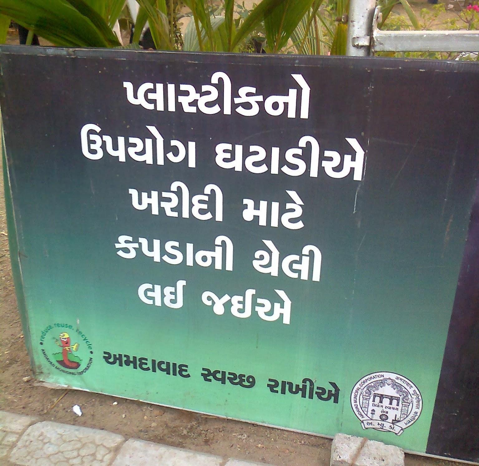 green clean ahmedabad