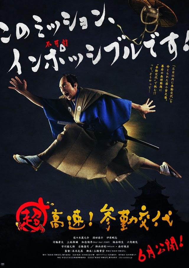 Samurai Hustle (2014)