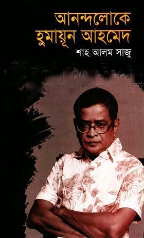 Annondo Loka Humayun Ahmed by Shah Alam Saju PDF Download