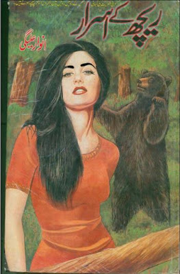 Free download Reech kay israr novel by Anwar Alegi pdf, Online reading.