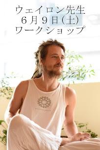 【詳細後日】6月9日(土) ウェイロン先生ワークショップ