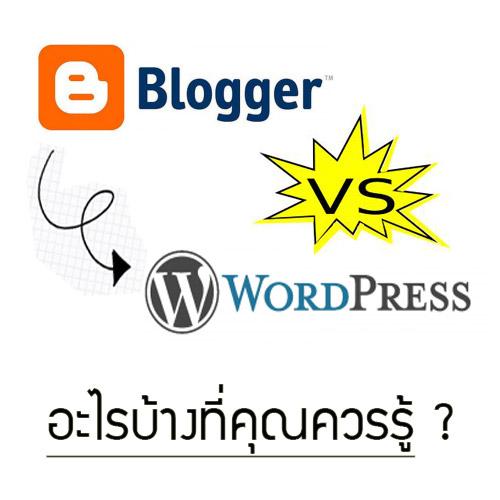 ข้อแตกต่างระหว่าง Blogger และ Wordpress