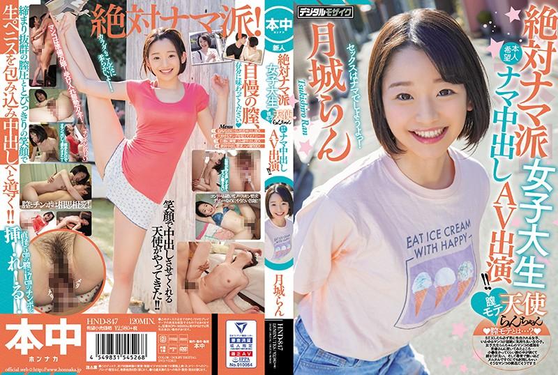 HND-847 Beautiful Angel Ran Tsukishiro AV Debut