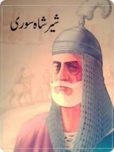 Sher Shah Soori By Dr. Atia Ur Rehman