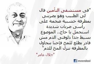 من اقوال الحكماء والعظماء  جلال عامر