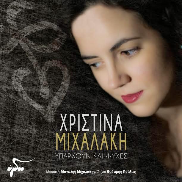 xristina-mixalaki-yparxoun-kai-psyxes-neo-digital-single