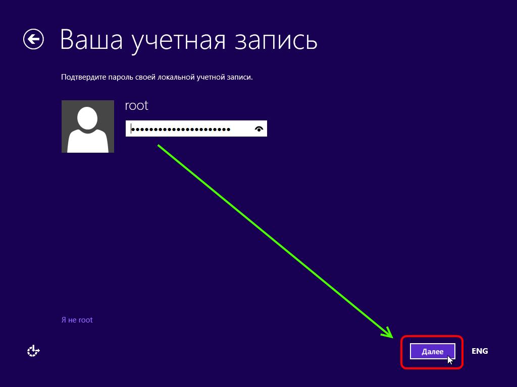 Обновление Windows 8 до Windows 8.1 - Ввод пароля локальной учетной записи
