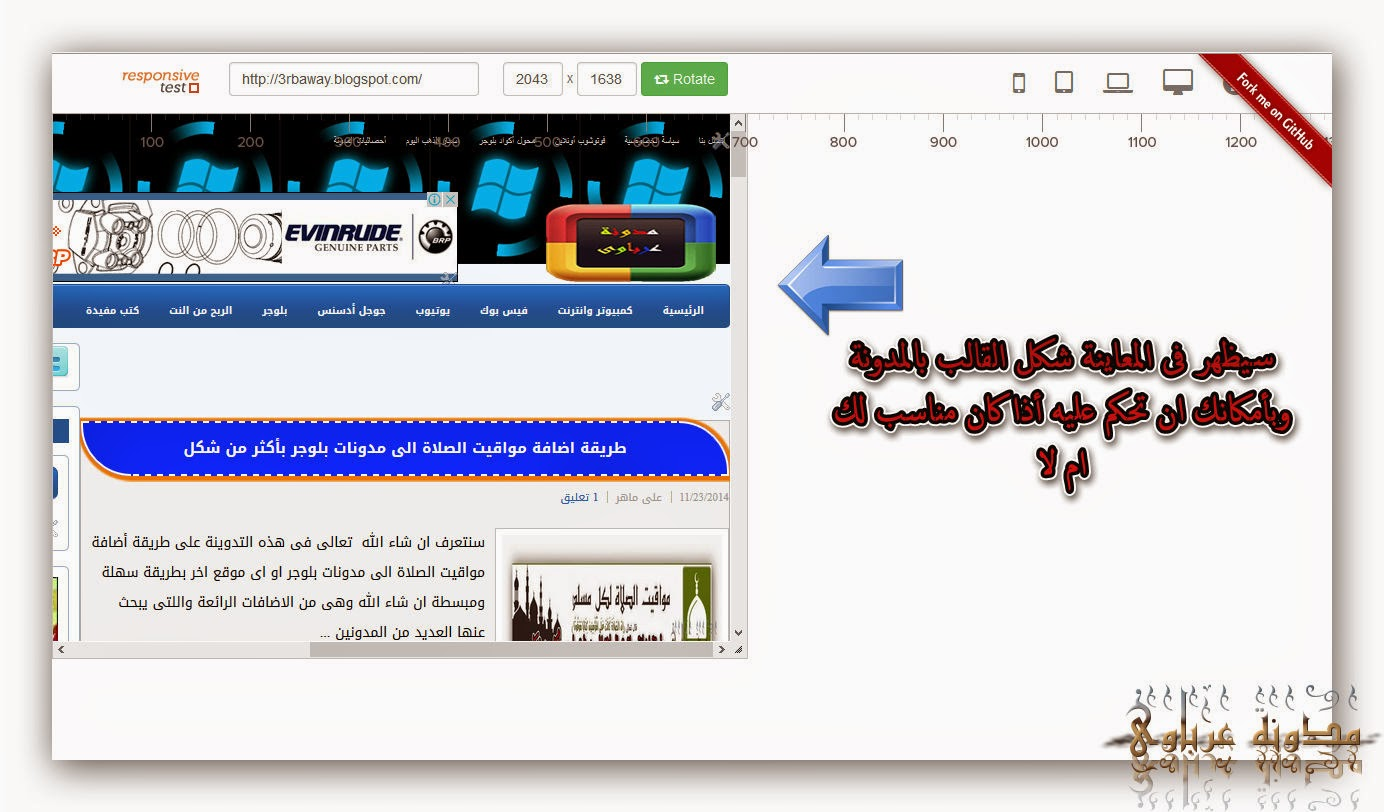 موقع responsivetest لمعرفة أستجابة مدونتك للأجهزة المحمولة