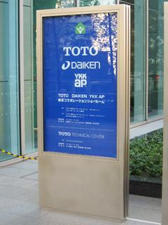 JR南新宿ビル入口にあるサインパネルの写真