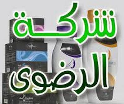 وظائف خالية فى شركة الرضوى لتسويق المنتجات البترولية منشور فى الوسيط 12/6/2015