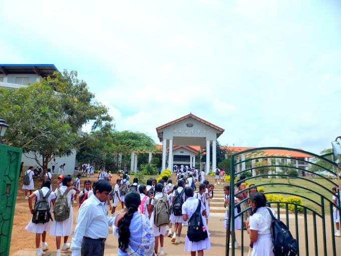 Suchi National School in Hambantota