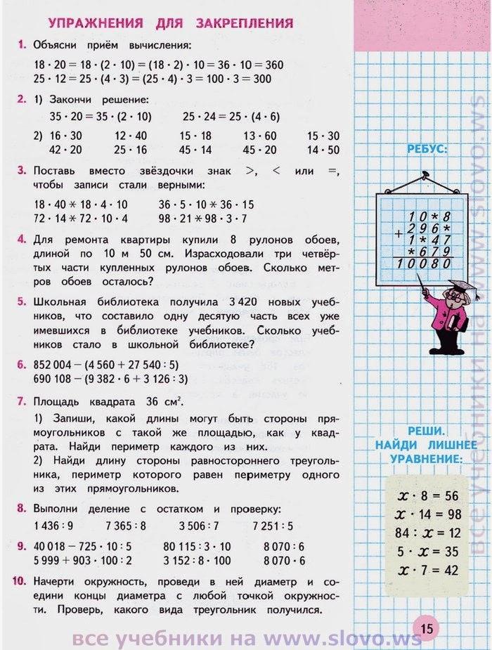 Как сделать упражнение по математике 4 класс