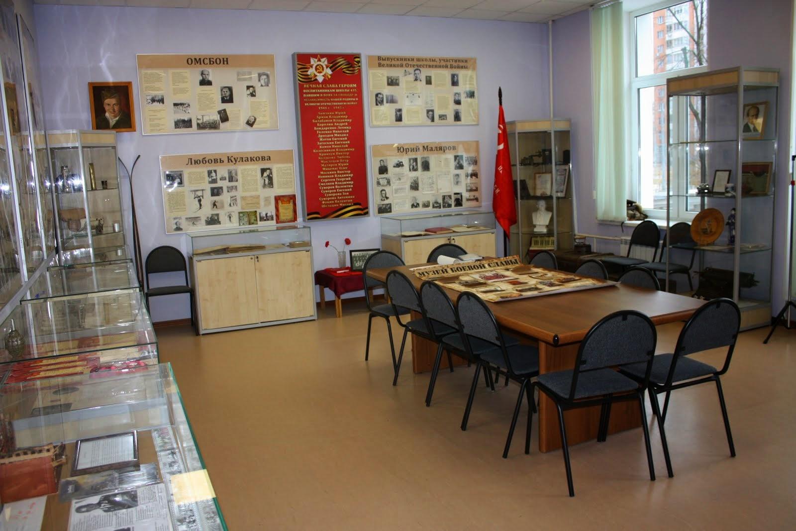 Блог школьного музея Боевой славы